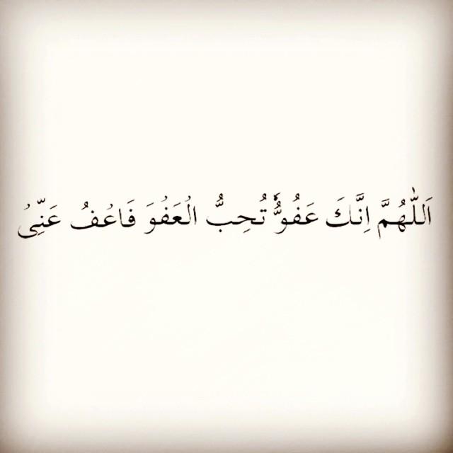 Allahuma innaka'afuwwan, tuhibbul-'afwa, fa'fu anni